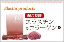 エラスチン1/50&コラーゲン
