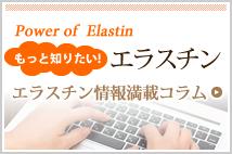 もっと知りたい!エラスチン情報満載コラム