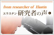 エラスチン推薦の声