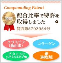 配合比率で特許を取得